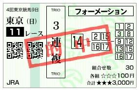 2015天皇賞・秋 的中馬券